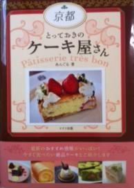 京都とっておきのケーキ屋さん