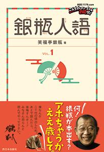 銀瓶人語vol.1