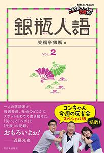 銀瓶人語Vol.2