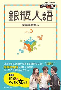 銀瓶人語Vol.3