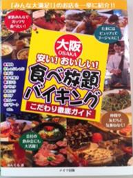 大阪食べ放題バイキング