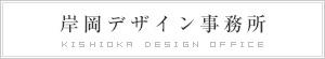 岸岡デザイン事務所