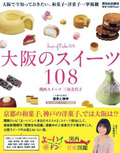 大阪のスイーツ108
